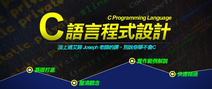 「C程式 艾鍗」的圖片搜尋結果