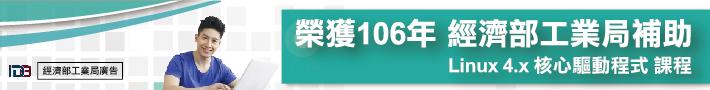 106工業局