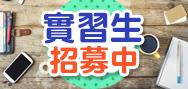 2018 寒假研發實習生招募