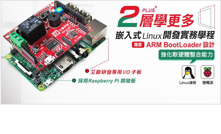 嵌入式Linux開發實務