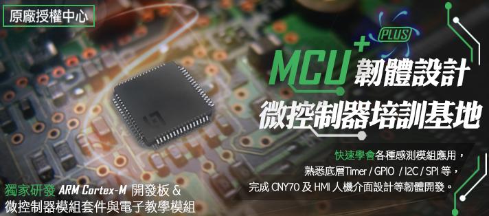 MCUplus韌體設計實戰班