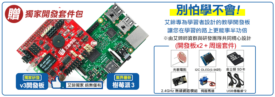 報名直接送獨家研發raspberry pi3開發套件包