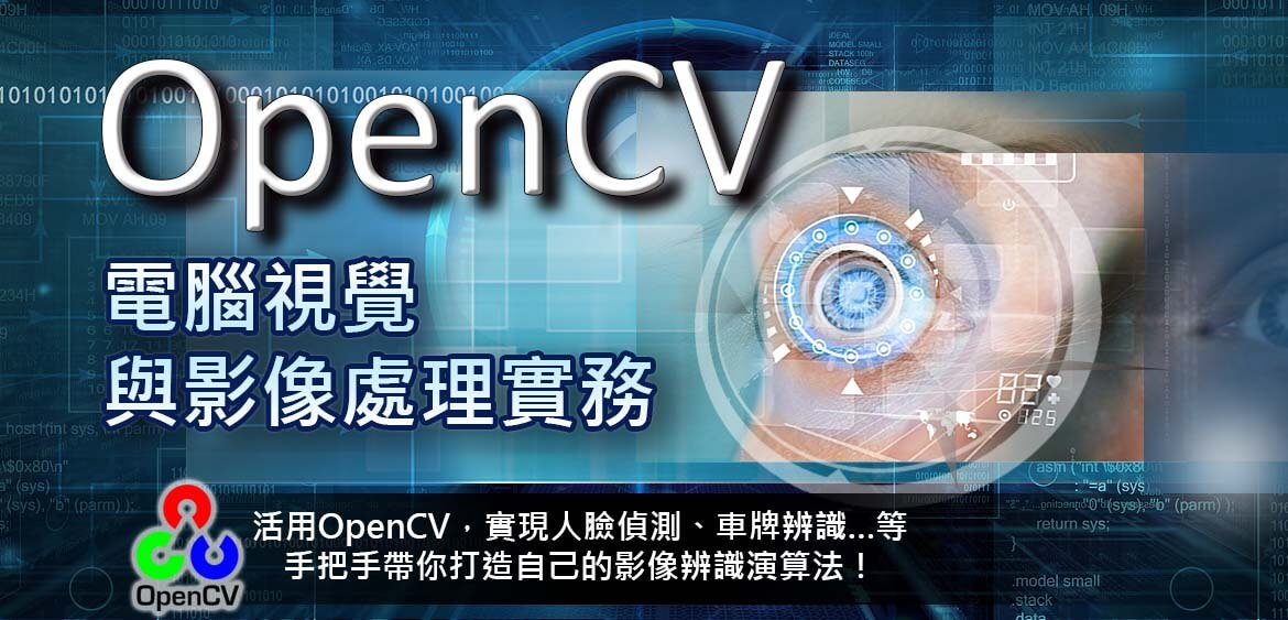 TOP computervision imageprocessing OPENCV與影像處理實務