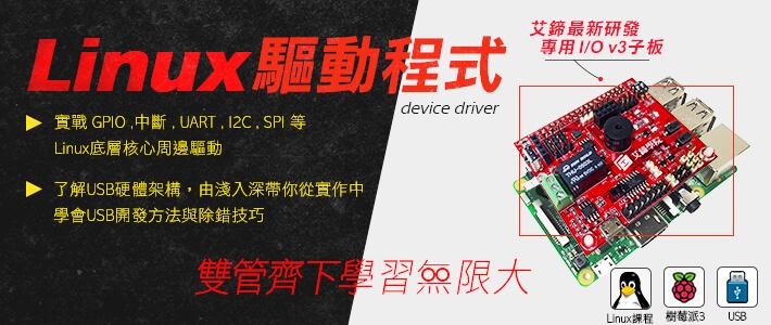 艾鍗學院- Linux驅動程式設計x Linux USB驅動程式設計實戰| 軟硬兼具,游