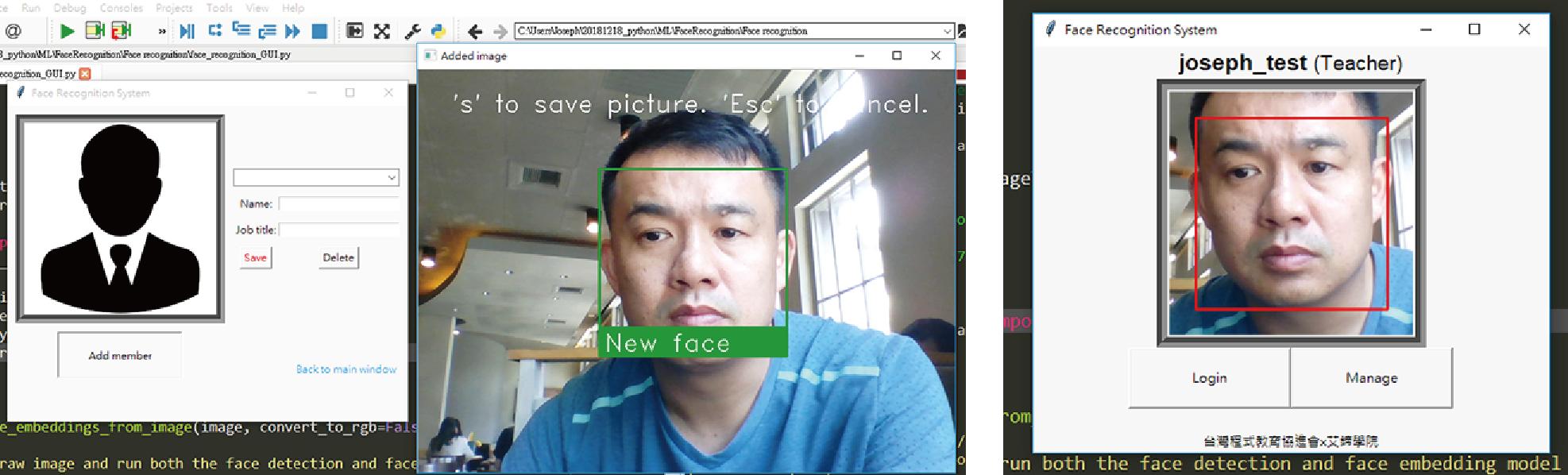 人臉門禁系統(使用Tkinter界面): 加入/刪除/登入人臉帳號