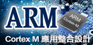 MCU ARM Cortex M 188x89
